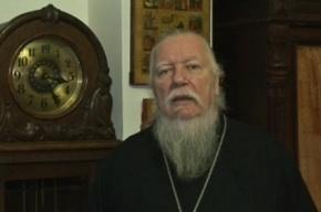 Протоиерей Димитрий Смирнов предложил ввести в школах предмет «Смысл жизни»