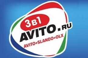 Avito поглотил под своим брендом Slando и OLX