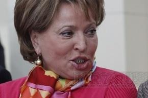 Матвиенко призвала не нарушать права чиновников и их родственников на имущество