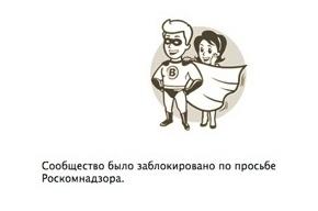 «ВКонтакте» закрыла группы «детской моды» с полуодетыми мальчиками и девочками