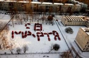 Петербуржец поздравил девушку «открыткой» из 40 такси во дворе