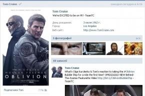 Актер Том Круз стал пользователем «ВКонтакте» и подружился с поклонниками «Тюряги»