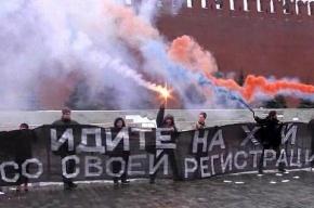 На Красную площадь вышли люди с плакатом «Идите нах.. со своей регистрацией»
