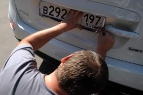 Депутаты Петербурга просят ввести уголовную ответственность за кражу автомобильных номеров