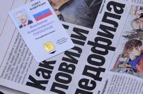 Госдума запретила СМИ рассказывать о детях, пострадавших от педофилов