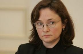 Депутаты Госдумы не рвутся поддерживать Набиуллину на пост главы Центробанка