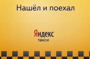 Петербург присоединился к сервису «Яндекс.Такси»