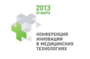 КОНФЕРЕНЦИЯ «Инновации в медицинских технологиях». Строим медицину будущего!