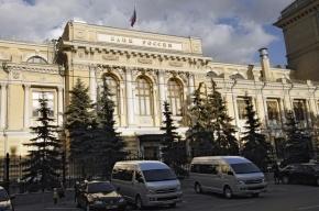 Активисты приковали себя к дверям Центробанка России