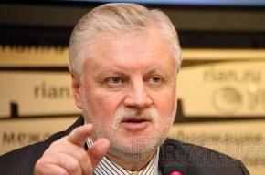 Сергей Миронов исключит Гудковых из «Справедливой России»
