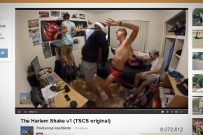 Сходим с ума под Harlem shake  - ролик посмотрели более 8 млн зрителей
