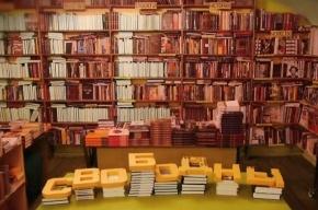 В петербургском магазине «Все свободны» проходит книжная распродажа