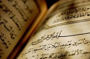 Прокуратура требует закрыть исламский центр за книгу «Сады праведных»
