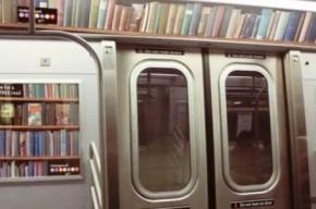 В нью-йоркском метро появятся виртуальные библиотеки