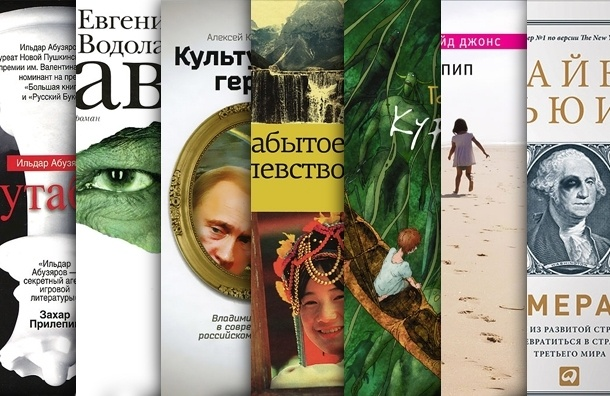 Книги, которые стоит прочитать этой весной