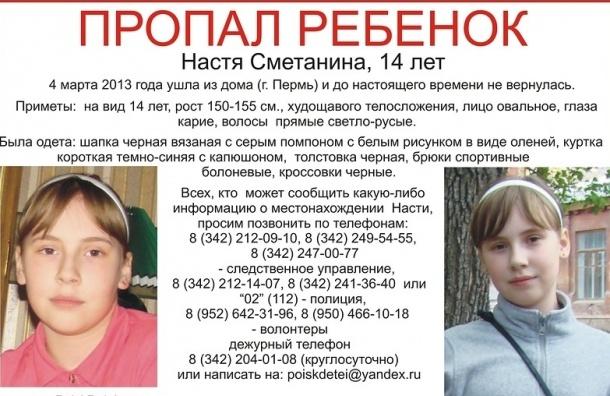 Пропавшая в Перми Настя Сметанина 14-ти лет нашлась по частям