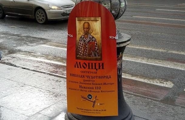 В Петербурге Николай Чудотворец висит на столбе, раздражая прохожих