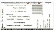 Фоторепортаж: «Фальшивый билет на «Ленинград»»