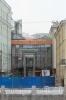 Строительство второй сцены Александринского театра: Фоторепортаж