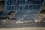 Баннер о Медведеве в Москве: Фоторепортаж