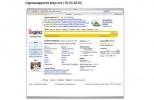12 главных страниц Яндекса. 1997 - 2013 г.г.: Фоторепортаж
