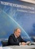 Фоторепортаж: «Путин, совещание по космической отрасли, 12 апреля 2013»