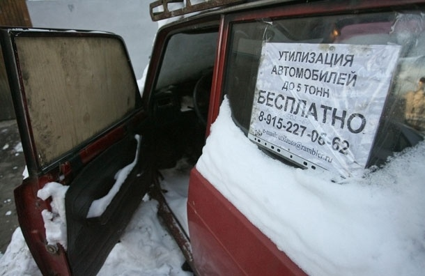 Москву освобождают от бесхозных машин. Правила утилизации