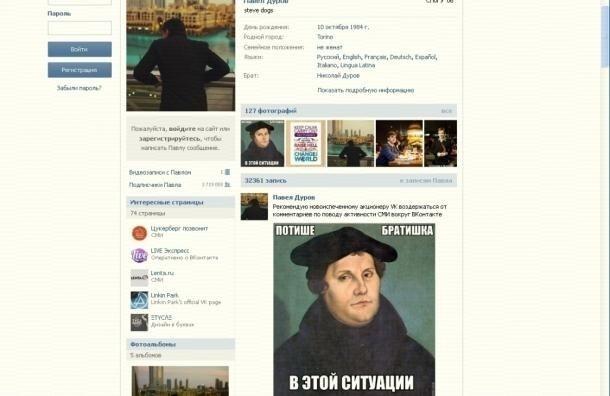 СК Петербурга разыскивает Павла Дурова для принудительного привода на допрос