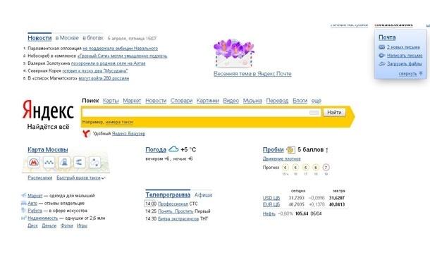 ТОП-12 главных страниц Яндекса. Поисковик провел очередное обновление