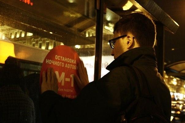 Стикеры «остановка ночных автобусов»: Фото