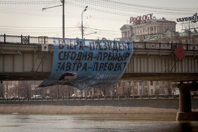 Баннер о Медведеве в Москве: Фото