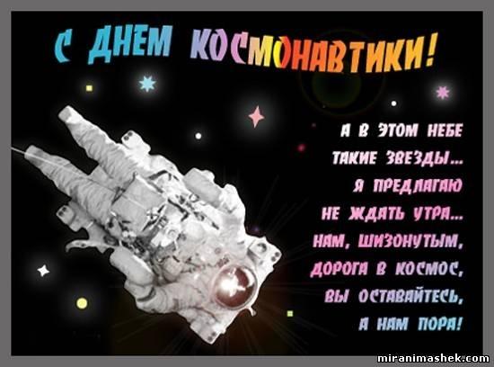 Поздравления с Днем космонавтики в картинках: Фото