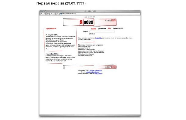 12 главных страниц Яндекса. 1997 - 2013 г.г.: Фото