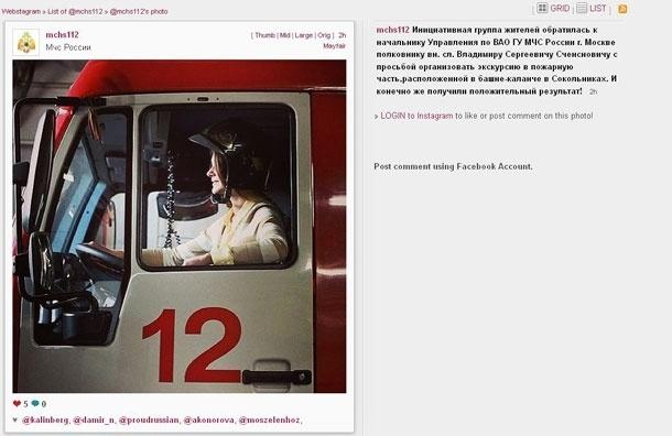 МЧС зарегистрировал блог mchs112 в Instagram