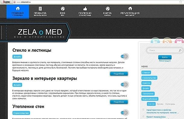 Спамеры захватили сайт Управления здравоохранения ЗеЛАО и продают на нем  стройматериалы