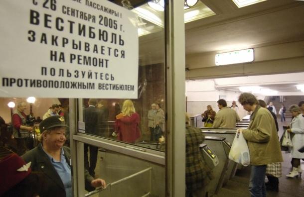 Собянин потребовал открыть дополнительный вход на станцию метро