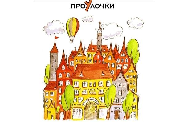 Яндекс играет в «ПроУлочках»: квест начнется в офисе Яндекса