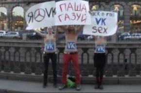 У офиса «ВКонтакте» голые активистки выступили в защиту Дурова