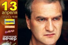 Премьера! Творческий вечер Александра Балуева