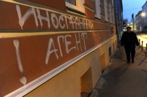 Петербургский «Мемориал» нарушил закон об иностранных агентах, встав на защиту мигрантов