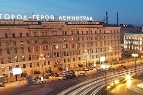 30 процентов россиян выступают за переименование Петербурга в Ленинград