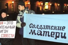 Прокуратура посчитала «Солдатских матерей» иностранными агентами