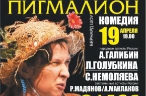 «ПИГМАЛИОН» Роман-приключение в 2-х частях по пьесе Бернарда Шоу