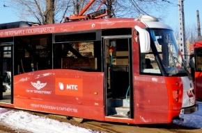 На петербургских трамваях разместили рекламу МТС