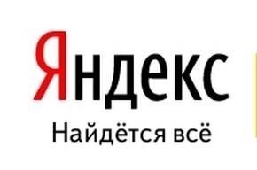 Ростелеком заблокировал «Яндекс» по решению суда