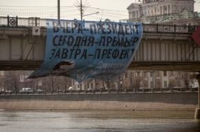 Напротив Белого дома в Москве повесили баннер для Медведева