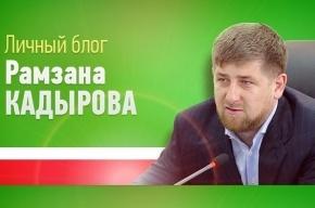 Блогеры уговорили Рамзана Кадырова вернуться в ЖЖ