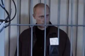 Включение Путина в список преступников привело к уголовному делу