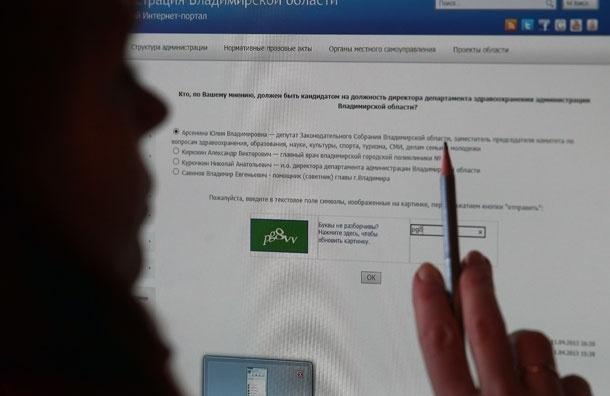 Идет ли Интернет на пользу человеку?  Результаты опроса ВЦИОМ