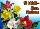 Поздравления с 9 мая: картинки, открытки: Фоторепортаж